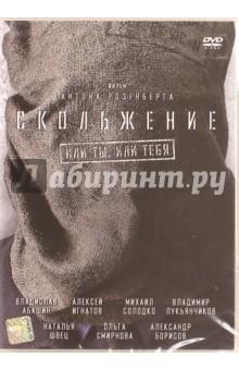 Скольжение (DVD) от Лабиринт