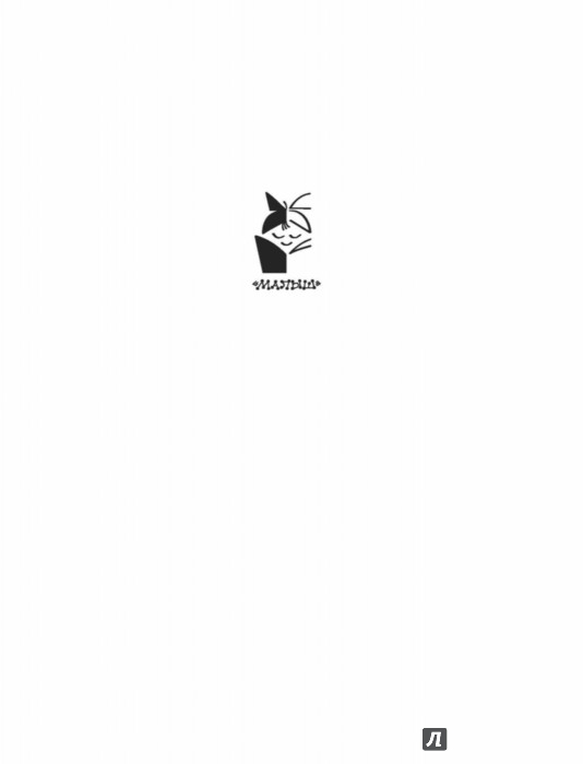 Иллюстрация 1 из 49 для Сказочный мир В. Сутеева - Владимир Сутеев   Лабиринт - книги. Источник: Лабиринт