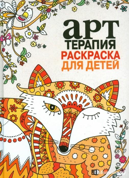 Иллюстрация 1 из 52 для Арт-терапия. Раскраска для детей | Лабиринт - книги. Источник: Лабиринт