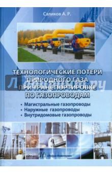 Технологические потери природного газа при транспортировке по газопроводам фильтр для газового редуктора