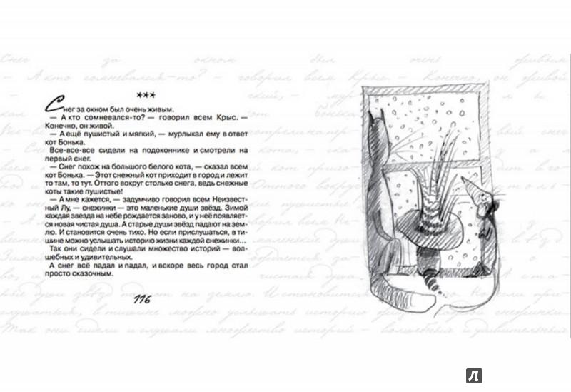 Иллюстрация 1 из 41 для Сказки про кота Боньку и всех-всех-всех - Оля Апрельская | Лабиринт - книги. Источник: Лабиринт