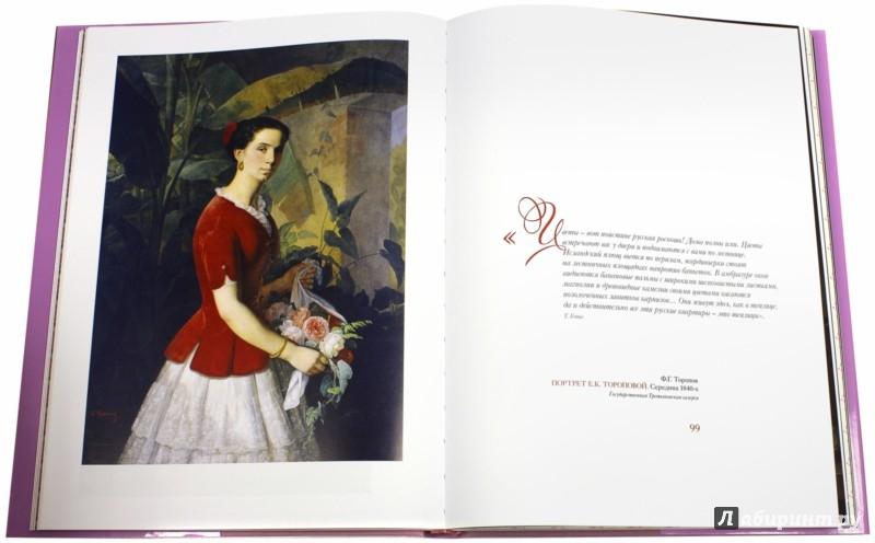 Иллюстрация 1 из 2 для Цветы - остатки рая на земле | Лабиринт - книги. Источник: Лабиринт