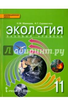 Экология. 11 класс. Учебник. Базовый уровень. ФГОС