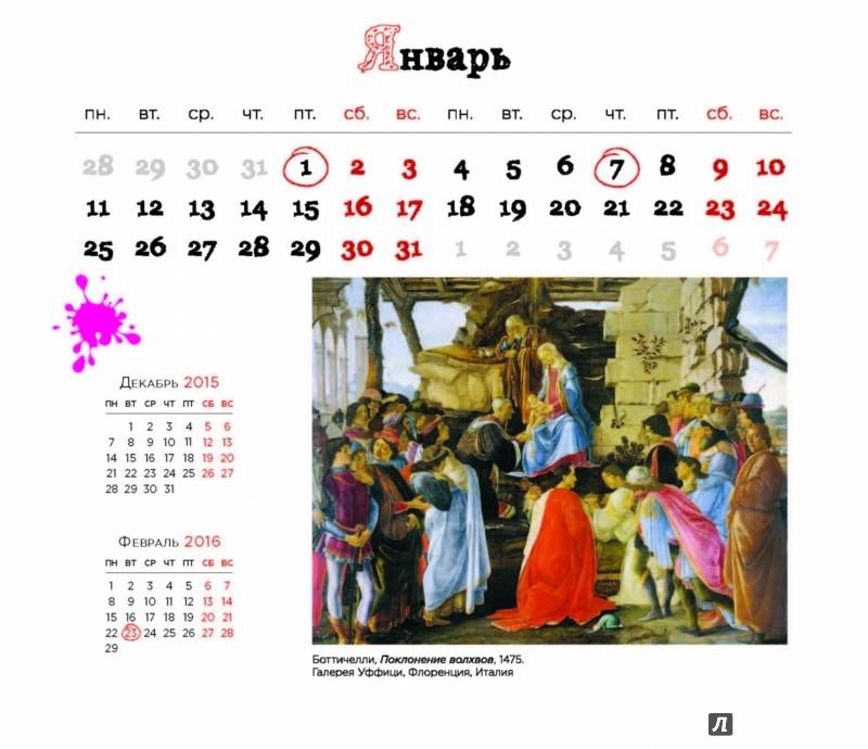Иллюстрация 1 из 25 для Календарь-раскраска 2016. Раскрась шедевр! | Лабиринт - книги. Источник: Лабиринт