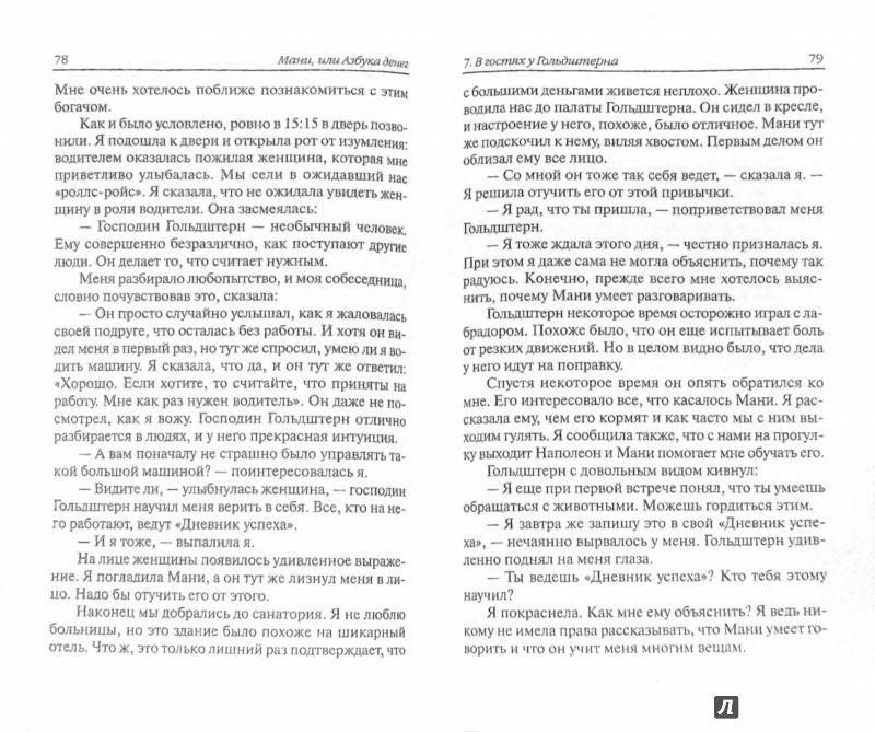 Иллюстрация 1 из 17 для Мани, или Азбука денег - Бодо Шефер | Лабиринт - книги. Источник: Лабиринт