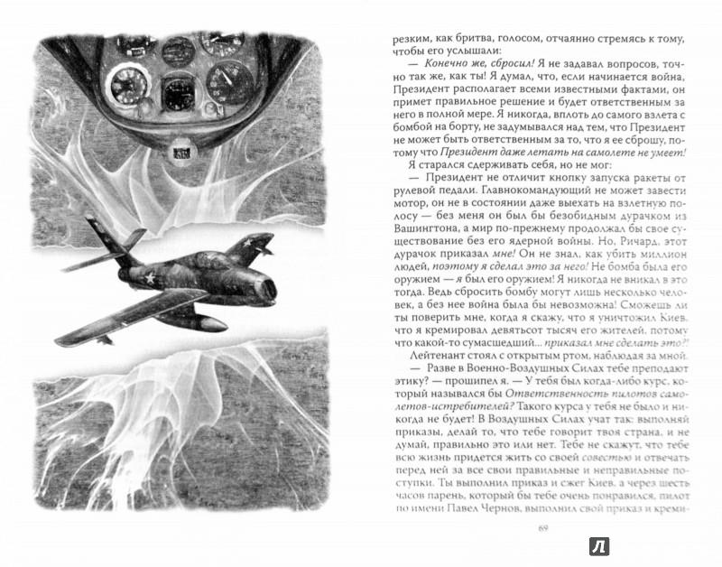 Иллюстрация 1 из 11 для Единственная - Ричард Бах | Лабиринт - книги. Источник: Лабиринт