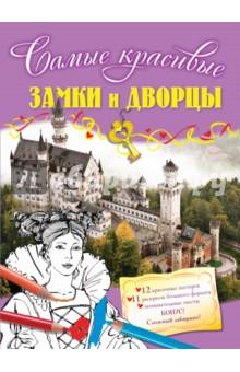 Замки и дворцы юлия высоцкая вкусные заметки книга для записи рецептов