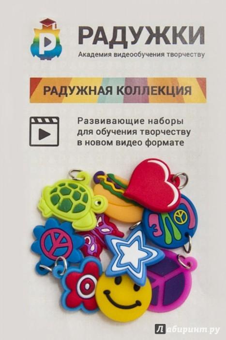 Иллюстрация 1 из 4 для Радужки. Пакетик с чармиками | Лабиринт - игрушки. Источник: Лабиринт