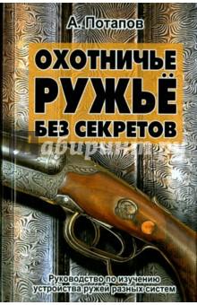 Охотничье ружьё без секретов