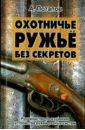 Охотничье ружьё без секретов, Потапов Алексей Андреевич