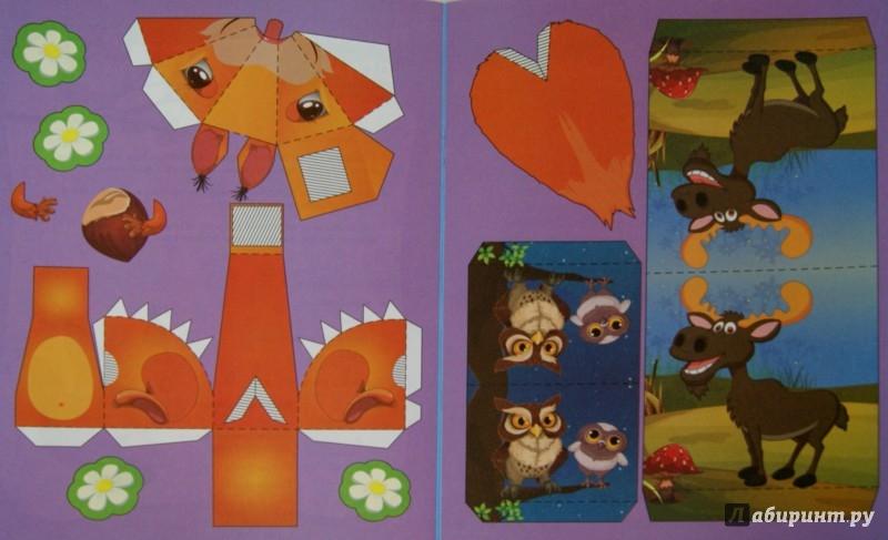 Иллюстрация 1 из 2 для Лесные друзья | Лабиринт - книги. Источник: Лабиринт