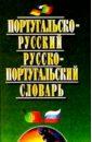 Португальско-русский, русско-португальский словарь: 40 тыс. слов