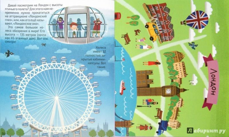 Иллюстрация 1 из 7 для Столицы на страницах. Лондон - Наталья Оденбах | Лабиринт - книги. Источник: Лабиринт