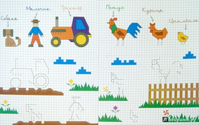 Иллюстрация 1 из 15 для Ферма. Книжка в клеточку | Лабиринт - книги. Источник: Лабиринт