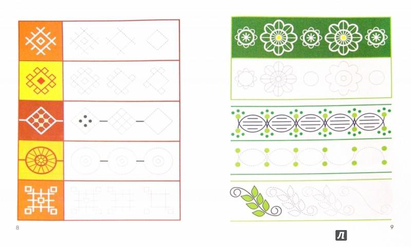 Иллюстрация 1 из 10 для Узоры, бордюры, орнаменты для дошкольников. Развиваем мелкую моторику руки - Татьяна Воронина | Лабиринт - книги. Источник: Лабиринт