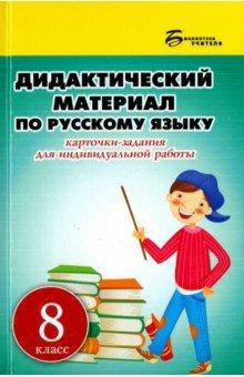 Дидактический материал по русскому языку. 8 класс. Карточки-задания для индивидуальной работы