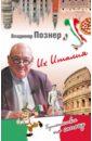 Обложка Их Италия. Путешествие-размышление