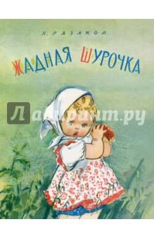 Рязанов Константин » Жадная Шурочка