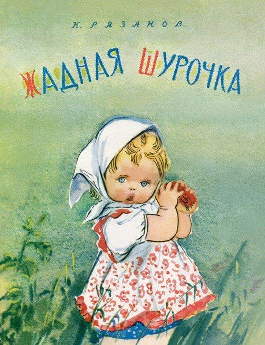 Иллюстрация 1 из 50 для Жадная Шурочка - Константин Рязанов   Лабиринт - книги. Источник: Лабиринт