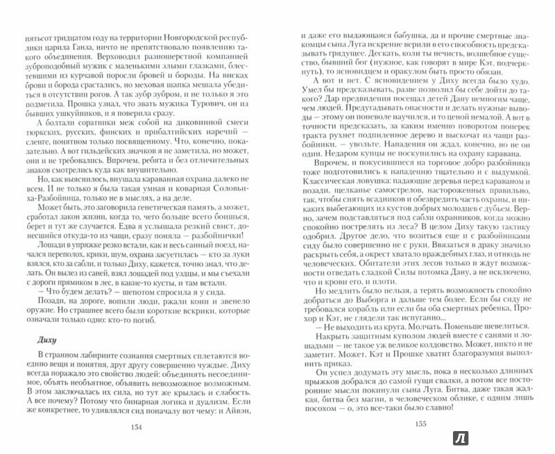 Иллюстрация 1 из 12 для Кошка колдуна - Астахова, Горшкова | Лабиринт - книги. Источник: Лабиринт