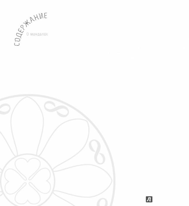 Иллюстрация 1 из 24 для Мандалы, привлекающие любовь - Лилия Габо | Лабиринт - книги. Источник: Лабиринт