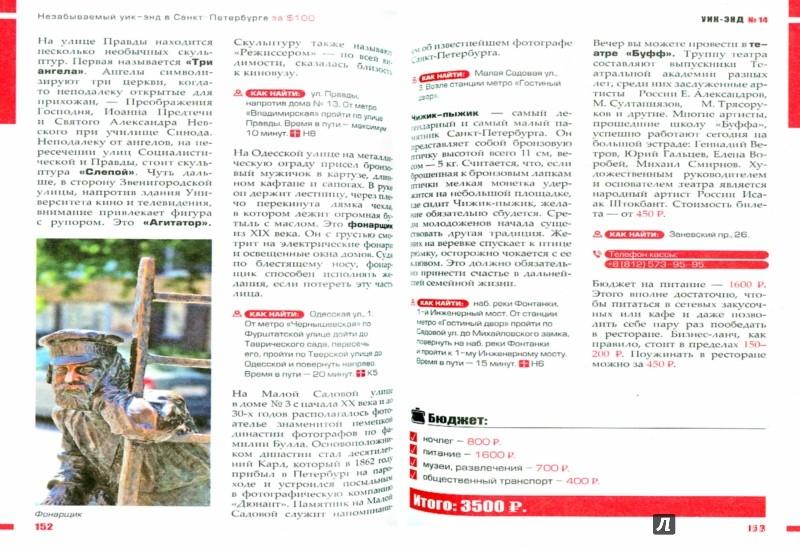 Иллюстрация 1 из 17 для Незабываемые уик-энды в Санкт-Петербурге за $100 (+ карта) - Евгений Голомолзин | Лабиринт - книги. Источник: Лабиринт