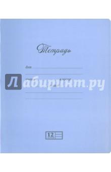"""Тетрадь, 12 листов, линия, """"Великолепная"""", 4 цвета (12UO5M1NVT)"""