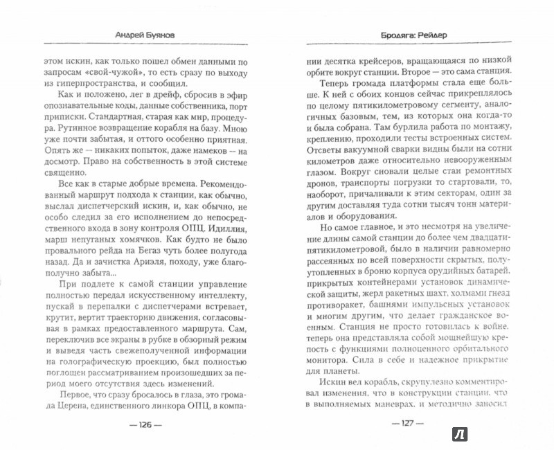 Иллюстрация 1 из 10 для Бродяга: Рейдер - Андрей Буянов | Лабиринт - книги. Источник: Лабиринт