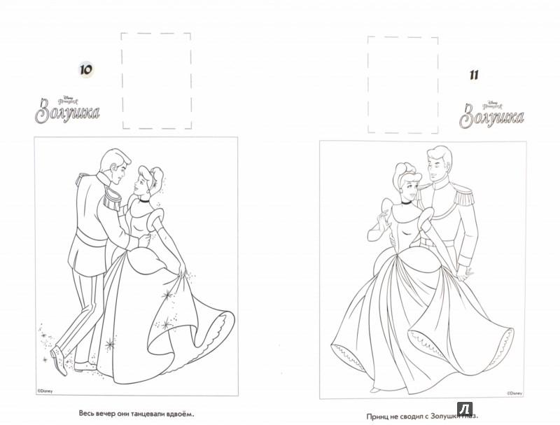 Иллюстрация 1 из 6 для Золушка. Наклей и раскрась! (№ 15016) | Лабиринт - книги. Источник: Лабиринт