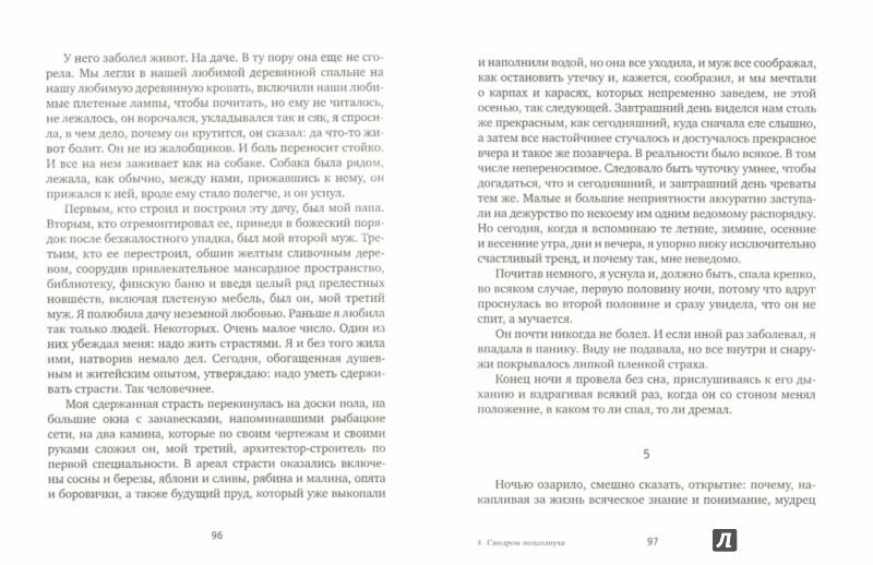 Иллюстрация 1 из 11 для Синдром подсолнуха - Ольга Кучкина   Лабиринт - книги. Источник: Лабиринт