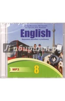 Английский язык. 8 класс. Звуковое пособие к учебнику (CDmp3) куплю книгу по английскому языку 8 класс оксана карпюк