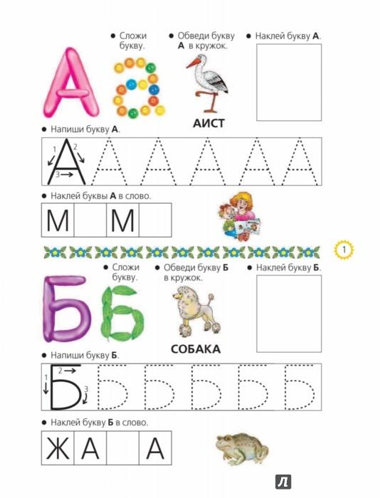 Иллюстрация 1 из 11 для Азбука с наклейками - Олеся Жукова | Лабиринт - книги. Источник: Лабиринт