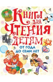 Купить Книга для чтения детям от года до семи лет. Стихи, рассказы, сказки, песенки, Малыш, Сборники произведений и хрестоматии для детей