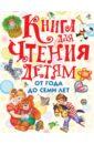 Книга для чтения детям от года до семи лет. Стихи, рассказы, сказки, песенки книга для чтения детям от года до семи лет