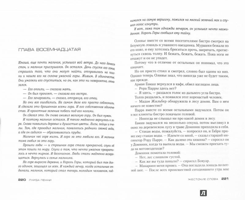 Иллюстрация 1 из 8 для Жестокие слова - Луиза Пенни | Лабиринт - книги. Источник: Лабиринт