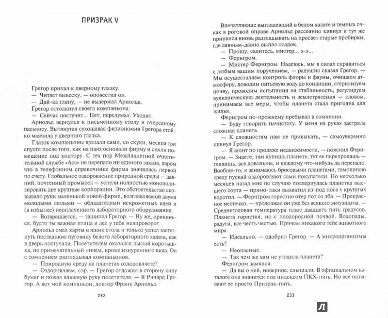 """Иллюстрация 1 из 60 для Корпорация """"Бессмертие"""" - Роберт Шекли   Лабиринт - книги. Источник: Лабиринт"""