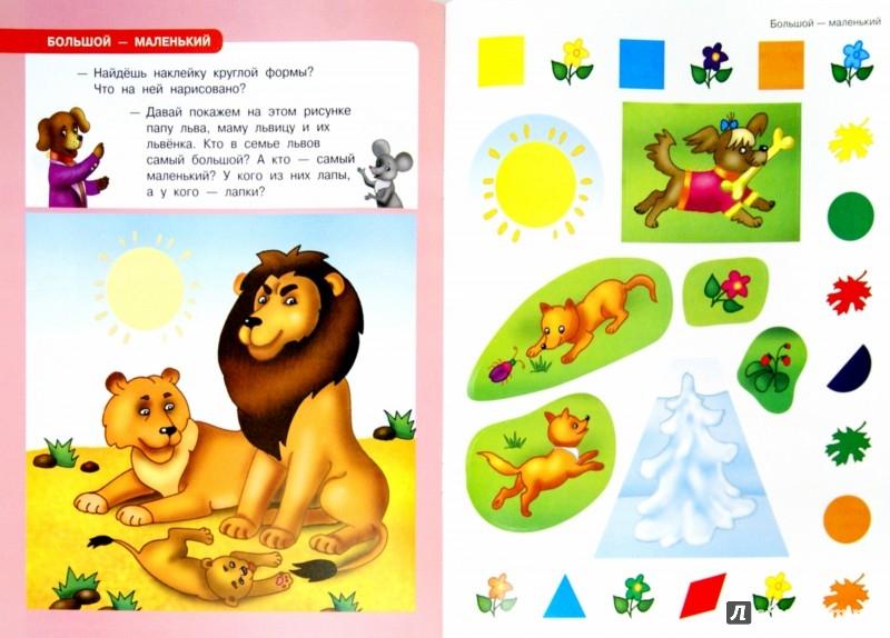 Иллюстрация 1 из 11 для Большой - маленький - Ольга Новиковская | Лабиринт - книги. Источник: Лабиринт