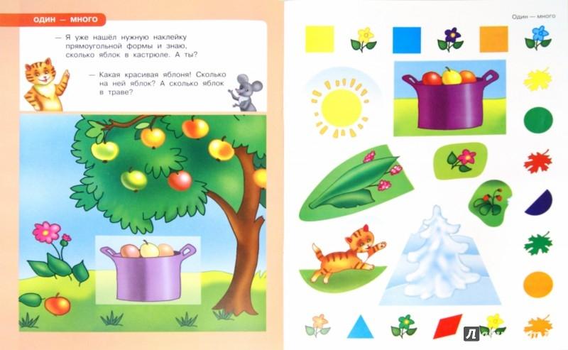 Иллюстрация 1 из 7 для Один - много - Ольга Новиковская | Лабиринт - книги. Источник: Лабиринт