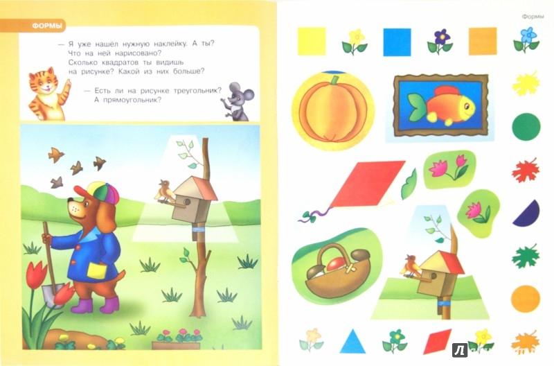 Иллюстрация 1 из 11 для Формы - Ольга Новиковская | Лабиринт - книги. Источник: Лабиринт