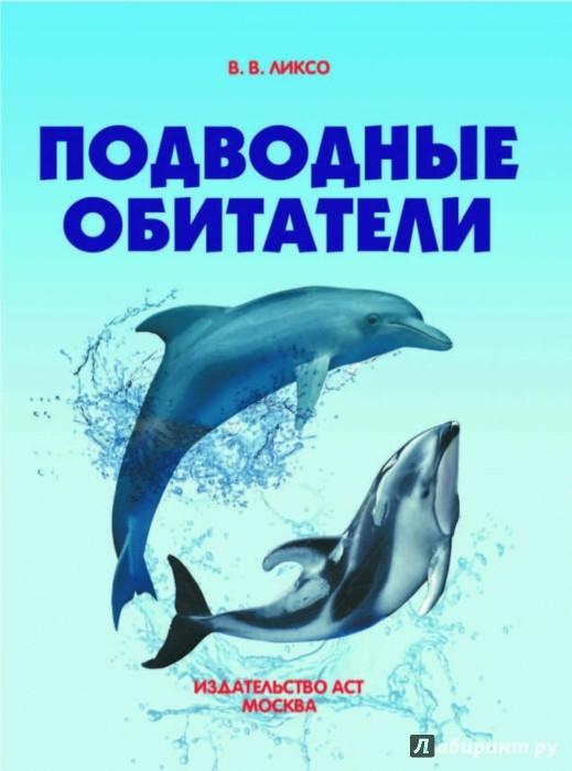 Иллюстрация 1 из 20 для Подводные обитатели - Вячеслав Ликсо | Лабиринт - книги. Источник: Лабиринт