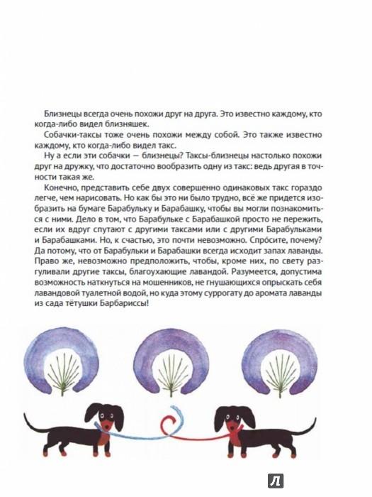 Иллюстрация 1 из 26 для Барабулька и Барабашка - Ева Яниковски | Лабиринт - книги. Источник: Лабиринт