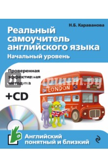 Реальный самоучитель английского языка. Начальный уровень (+CD) караванова наталья борисовна реальный самоучитель английского языка начальный уровень cd
