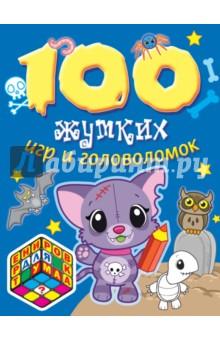 100 жутких игр и головоломок