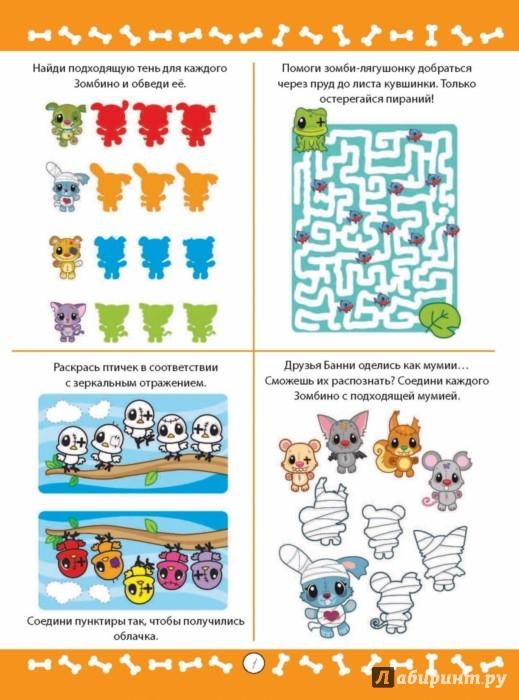 Иллюстрация 1 из 16 для 100 жутких игр и головоломок | Лабиринт - книги. Источник: Лабиринт
