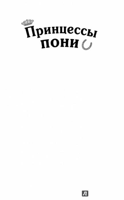 Иллюстрация 1 из 17 для Пони, которая поет - Хлое Райдер | Лабиринт - книги. Источник: Лабиринт