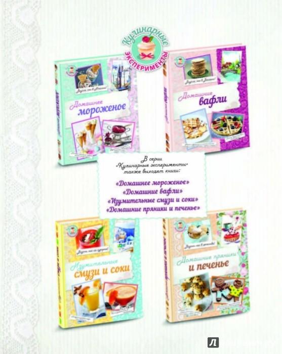 Иллюстрация 1 из 6 для Домашние пироги. Вкусно, как у бабушки! | Лабиринт - книги. Источник: Лабиринт