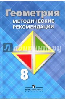 Геометрия. 8 класс. Методические рекомендации. Учебное пособие для общеобр. организаций