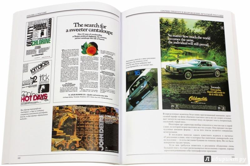 Иллюстрация 1 из 27 для Огилви о рекламе - Дэвид Огилви | Лабиринт - книги. Источник: Лабиринт