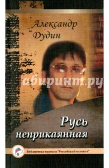 Дудин Александр » Русь неприкаянная