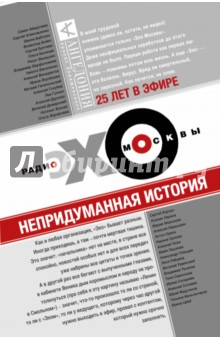 Эхо Москвы. Непридуманная история амаяк tер абрамянц эхо армении